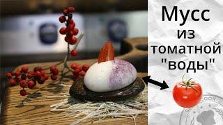 Техники приготовления: 1 - томатной