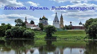 Коломенский кремль. Видео-Экскурсия. г. Коломна