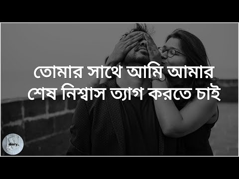 New love message bangla