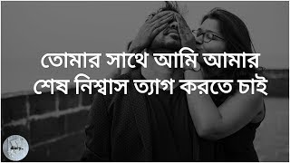 A Romantic Love Messages   diary (Bangla)