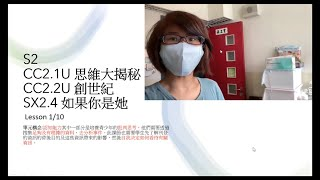 Publication Date: 2021-03-16 | Video Title: 九龍三育中學~共創成長路中二級第一課