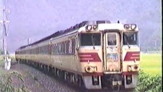 想い出の鉄道シーン102 山陰本線旧型客車part4 DD51・旧型客車・キハ181・キハ58