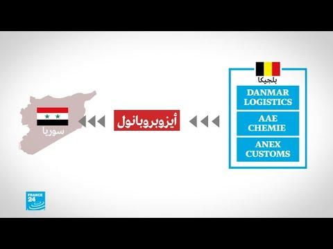 ثلاث شركات بلجيكية متهمة بتصدير مواد كيميائية لسوريا  - نشر قبل 60 دقيقة