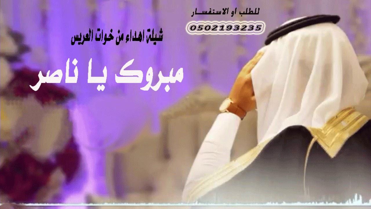 شيلة مبروك يا ناصر ذي الليله غير 2019 اهداء من خوات العريس للعريس ناصر تنفيذ جديد Youtube