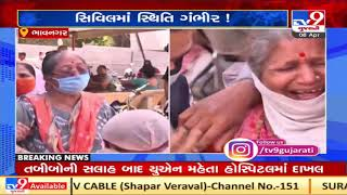 Negligence at Its Peak ! Pitiable situation of Bhavnagar Civil hospital | Tv9GujaratiNews