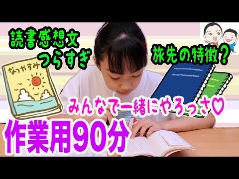 【作業用#3】夏休み宿題90分ほぼノーカット📙追い込まれれば頑張れるタイプ?😱【ベイビーチャンネル 】