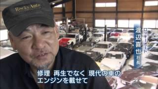 【CBC】創造の魂「昭和の名車を復活(1)」(2015年6月23日放送)