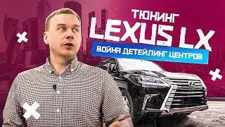 Война детейлинг центров. Тюнинг Lexus LX 570. У Кирилла новая машина.