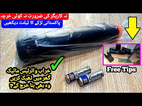 How To Repair Any Wireless Mic At Home | Simple Easy No Cost Free Tips In Urdu\Hindi from YouTube · Duration:  10 minutes 34 seconds