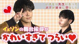 「SUPER JUNIOR」のイェソンと佐々木希が共演するロマンティックコメデ...