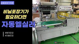 비닐포장기계 추천할땐 자동비닐포장하는 전자동엘실러(베고…
