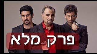 הבורר - עונה 4 - פרק 1 המלא!