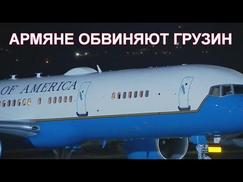 Армяне жалуются на Грузию госсекретарю США Майку Помпео