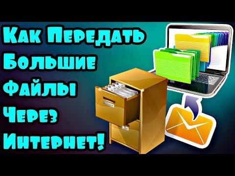 Как отправить папку с файлами получателю? Легко!...