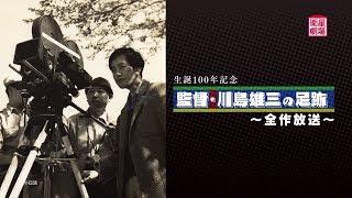 <衛星劇場2018年05月>生誕100年記念 監督・川島雄三の足跡~全作放送~