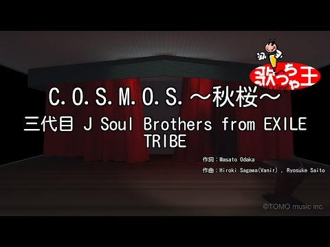 【カラオケ】C.O.S.M.O.S.~秋桜~/三代目 J Soul Brothers from EXILE TRIBE