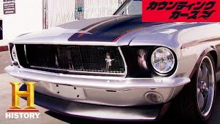 「②1967年式フォード・マスタングをカスタム」カウンティング・カーズ S4 2/2