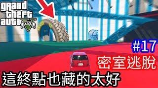 【Kim阿金】密室逃脫17 超燒腦細胞 這終點也藏得太好了《GTA5 線上》