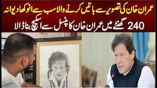 A Fan Who Talks With Picture Of Imran Khan\250Hours Mein Pencil Say Imran Khan Ka Sketch Bana Diya