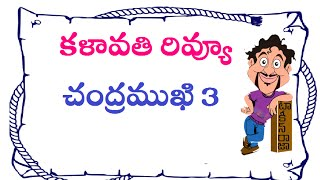 Kalavathi Telugu Movie Review | Siddarth | Trisha | Hansika | Sundar | Aranmanai 2 | Maruthi Talkies