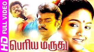Tamil Full Movies | Periya Marudhu | Tamil Super Hit Movies | Vijayakanth,Ranjitha