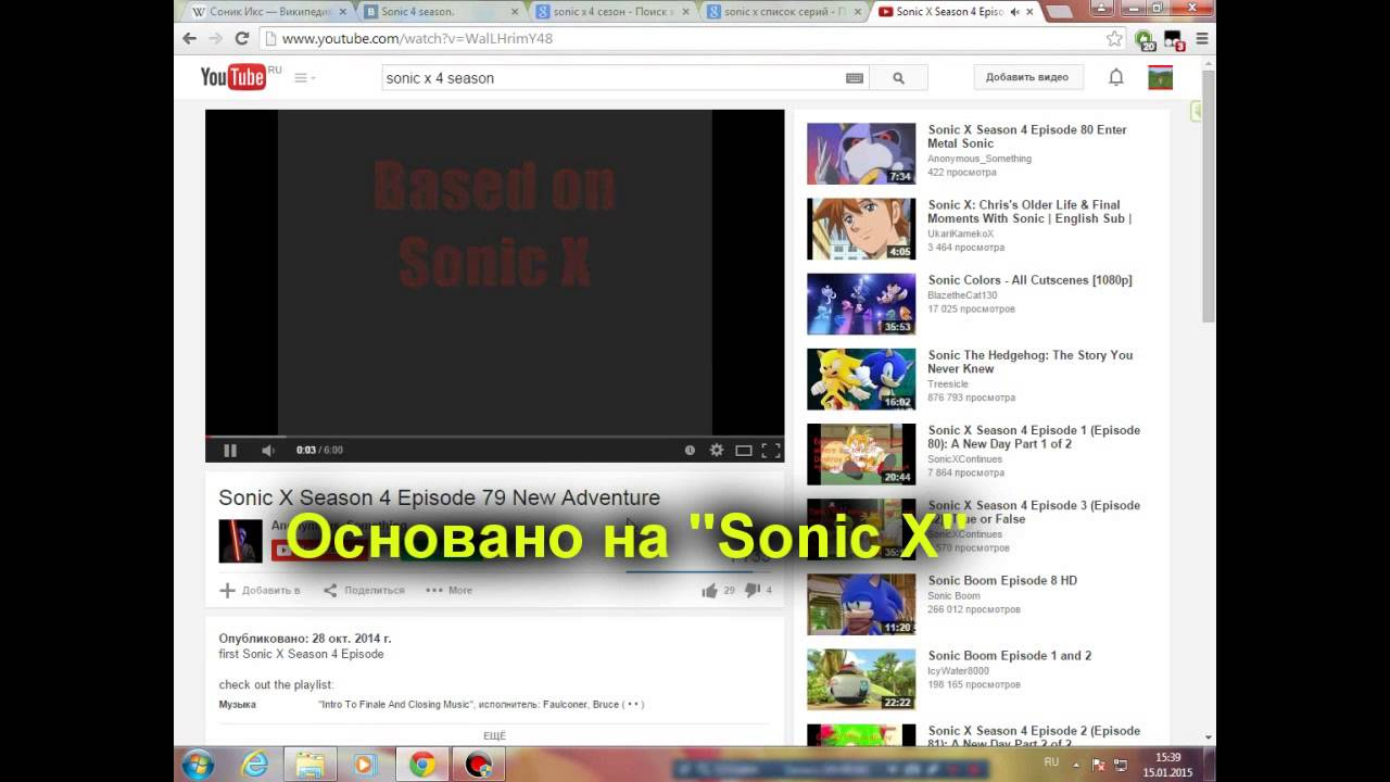 Про 4 сезон Sonic X (Соник Икс) - YouTube