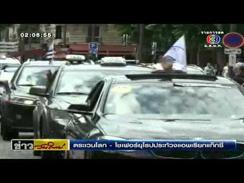 app เรียกแท็กซี่ถูกต่อต้านในยุโรป