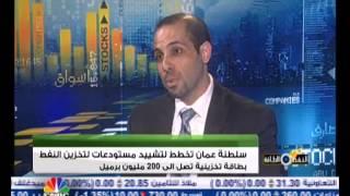 برنامج النفط والطاقة / كشفان جديدان للبترول بسيوة المصرية - 2