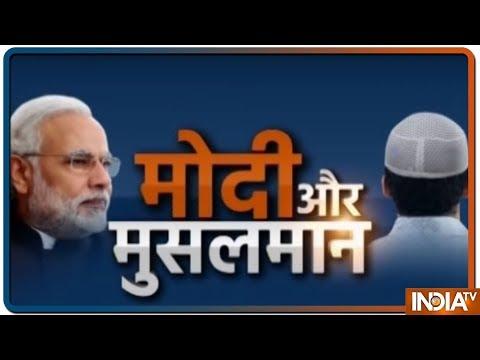 Modi और मुसलमान | क्या Uttar Pradesh का मुसलमन देगा मोदी को वोट ?