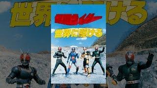 仮面ライダー世界に駆ける thumbnail