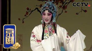 《CCTV空中剧院》 20200401 京剧《八珍汤》 2/2| CCTV戏曲