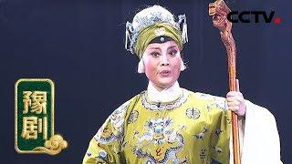 《CCTV空中剧院》 20190830 豫剧《穆桂英挂帅》 1/2| CCTV戏曲