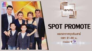 รายการเจาะใจ Spot Promote : โครงการเครือข่ายสุขภาพมารดาและทารก ในพระราชูปถัมภ์ [19 ม.ค 62]