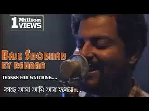 baje-shobhab-(বাজে-স্বভাব)-lyrical-video---rehaan-|-bengali-song-2018