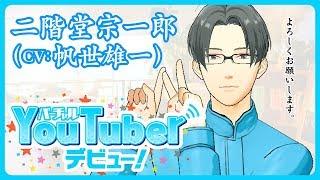 帆世雄一、村上喜紀、五十嵐雅出演!『ぬまてれ☆』VTuberハル&宗一郎Ver.告知動画 【numan】