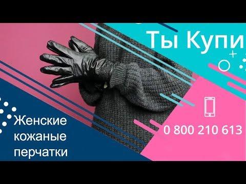 Женские черные зимние перчатки из натуральной кожи купить в Украине. Обзор