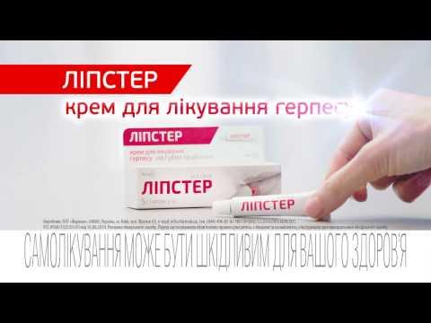 Герпес (простуда) на губах: причины, симптомы, лечение