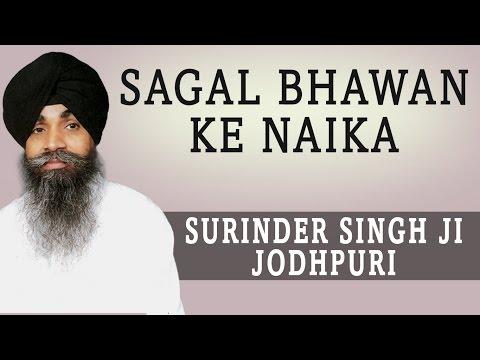 Surinder Singh Ji Jodhpuri - Sagal Bhawan Ke Naika - Tere Bharose Piyare