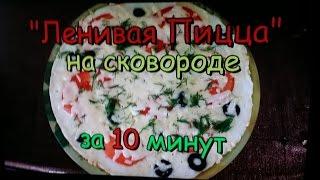 """""""Ленивая Пицца """" на сковороде за 10 минут / """"Lazy Pizza"""" in the pan for 10 minutes."""