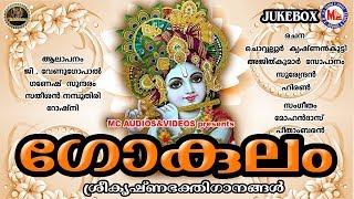 ഗോകുലം | ശ്രീകൃഷ്ണഭക്തിഗാനങ്ങള് | Hindu Devotional Songs Malayalam | Sreekrishna Songs