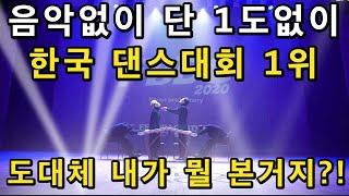 한국 댄스대회 음악없이 퍼포먼스 공연 예선전1위! 소름…