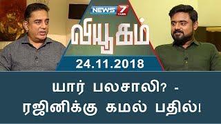 Kuviyam 24-11-2018 News7 Tamil Show-கமல்ஹாசன்