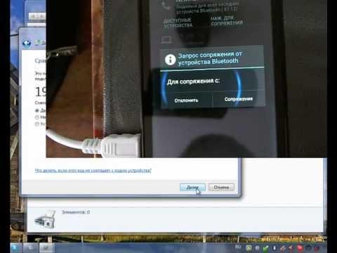 Перекинуть файл с компа на смартфон, используя Bluetooth.wmv