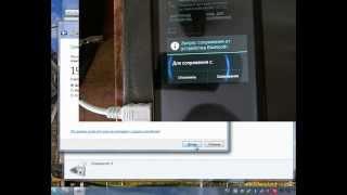 Перекинуть файл с компа на смартфон, используя Bluetooth.wmv(Как перекинуть файл с компа на смартфон, используя Bluetooth., 2012-10-04T20:13:33.000Z)