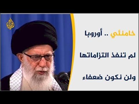 خامنئي يؤكد استمرار طهران في خفض التزاماتها بالاتفاق النووي  - نشر قبل 2 ساعة