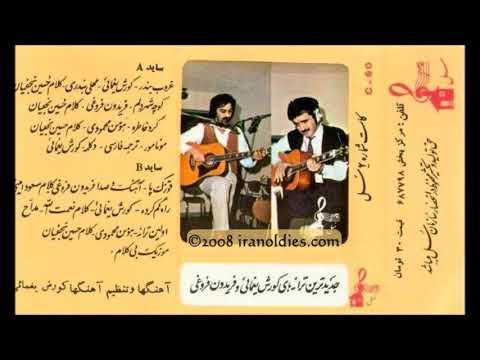 هومن محمودی - اولین ترانه - Houman Mahmoudi - Avalin Taraneh