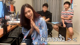 คนทางนั้น GiFT My Project - Cover By กร - กิ๊ก Feat. Jimz | Talk Talk | 911 Shooter