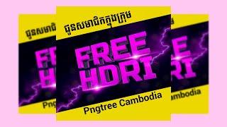 ក្នុងឧកាសបុណ្យភ្ជុំបិណ្ឌនេះ Dara Graphic យើងខ្ញុំសូមជូន HDRI Free For Cinema 4D