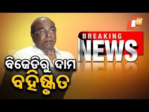 Former Minister, Senior BJD Leader Damodar Rout Expelled From Party