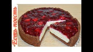 Пирог ШОКОЛАДНО ЯГОДНЫЙ с творожной начинкой Вместо торта